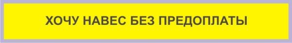 Навесы цена в Москве