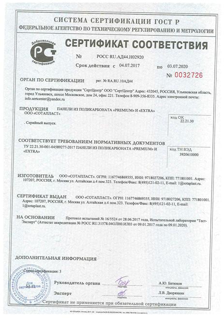 сертификат  ГостРна поликарбонат