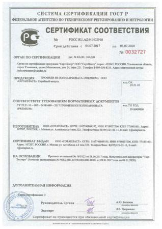 сертификат ГостР на профили для поликарбоната