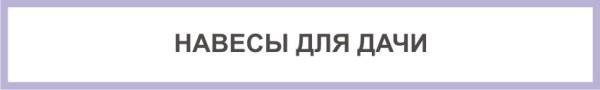 НАВЕСЫ ДЛЯ ДАЧИ
