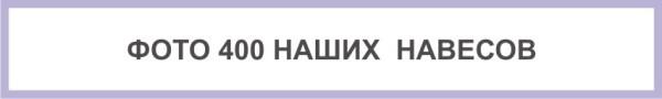 НАВЕСЫ ИЗ ПОЛИКАРБОНАТА ФОТО